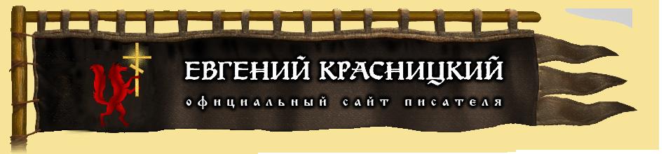 Красницкий Евгений. Официальный сайт писателя.